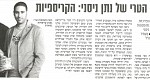 Israel-Newspaper.jpg